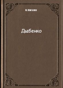 Обложка книги  - Дыбенко