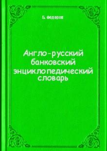 Обложка книги  - Англо-русский банковский энциклопедический словарь