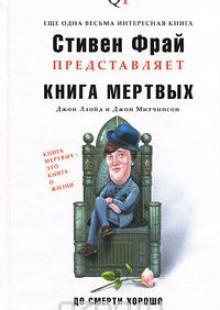 Обложка книги  - Книга мертвых