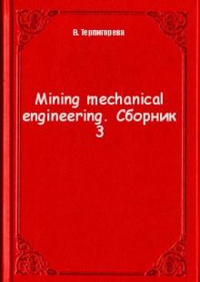 Обложка книги  - Mining mechanical engineering. Сборник 3