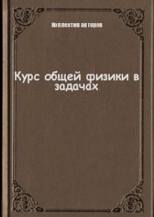 Обложка книги  - Курс общей физики в задачах