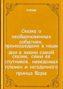 Обложка книги  - Сказка о необыкновенных событиях, произошедших в наши дни в жизни самой сказки, семи ее спутников, неведомых племен и загадочного принца Форы