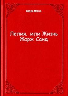 Обложка книги  - Лелия, или Жизнь Жорж Санд