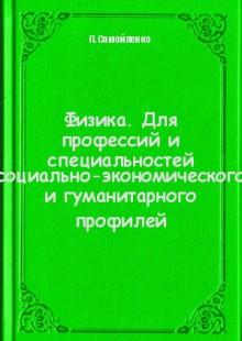 Обложка книги  - Физика. Для профессий и специальностей социально-экономического и гуманитарного профилей
