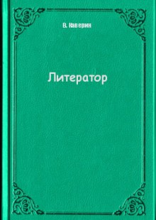 Обложка книги  - Литератор
