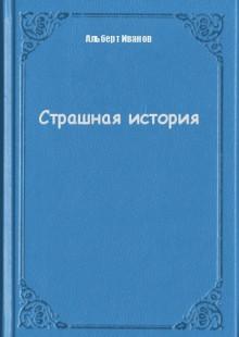Обложка книги  - Страшная история