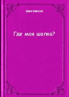 Обложка книги  - Где моя шапка?
