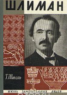 Обложка книги  - Шлиман