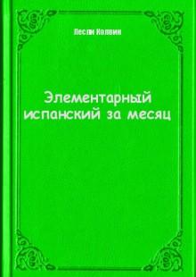 Обложка книги  - Элементарный испанский за месяц