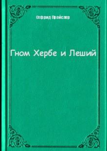 Обложка книги  - Гном Хербе и Леший