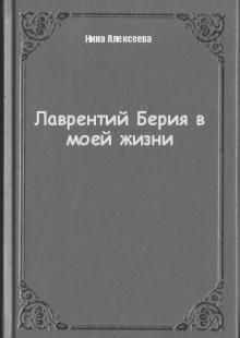 Обложка книги  - Лаврентий Берия в моей жизни