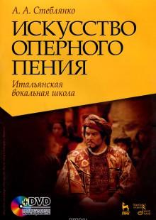 Обложка книги  - Искусство оперного пения. Итальянская вокальная школа. Его Величество Звук. Учебное пособие (+ DVD)