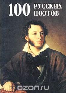 Обложка книги  - 100 русских поэтов