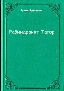Обложка книги  - Рабиндранат Тагор