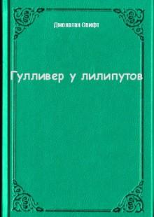 Обложка книги  - Гулливер у лилипутов