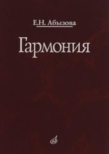 Обложка книги  - Гармония. Учебник