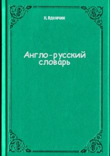Обложка книги  - Англо-русский словарь
