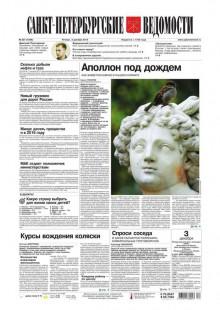 Обложка книги  - Санкт-Петербургские ведомости 227-2015