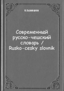 Обложка книги  - Современный русско-чешский словарь / Rusko-cesky slovnik