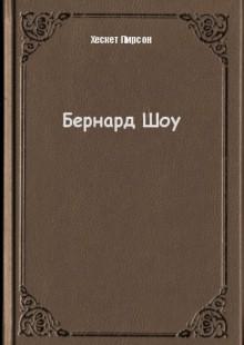 Обложка книги  - Бернард Шоу