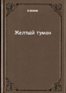 Обложка книги  - Желтый туман