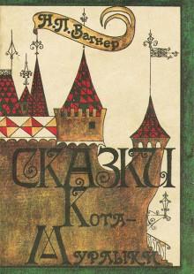 Обложка книги  - Сказки Кота-Мурлыки