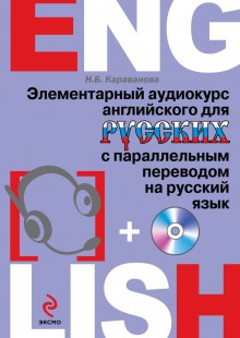 Обложка книги  - Элементарный аудиокурс английского для русских с параллельным переводом на русский язык (+ CD-ROM)