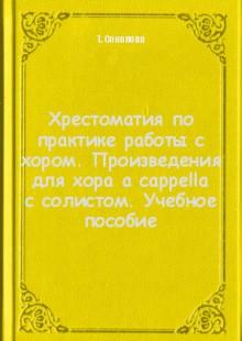 Обложка книги  - Хрестоматия по практике работы с хором. Произведения для хора a cappella с солистом. Учебное пособие