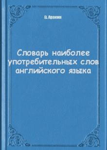 Обложка книги  - Словарь наиболее употребительных слов английского языка