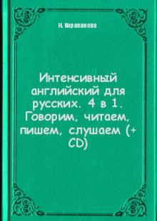 Обложка книги  - Интенсивный английский для русских. 4 в 1. Говорим, читаем, пишем, слушаем (+ CD)
