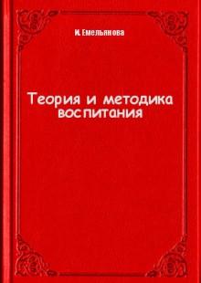 Обложка книги  - Теория и методика воспитания