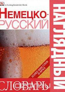 Обложка книги  - Немецко-русский наглядный словарь