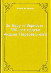 Обложка книги  - За Веру и Верность. 300 лет ордена Андрея Первозванного