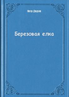 Обложка книги  - Березовая елка
