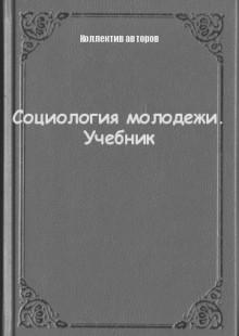 Обложка книги  - Социология молодежи. Учебник