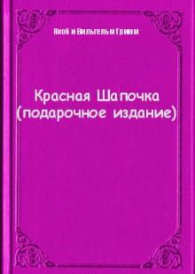 Обложка книги  - Красная Шапочка (подарочное издание)