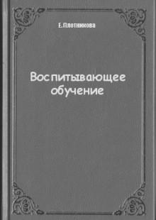 Обложка книги  - Воспитывающее обучение