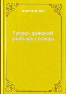 Обложка книги  - Русско-финский учебный словарь