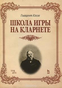 Обложка книги  - Школа игры на кларнете. Учебное пособие