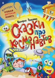 Обложка книги  - Сказки про космонавтов