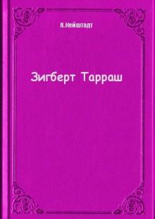 Обложка книги  - Зигберт Тарраш