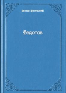 Обложка книги  - Федотов