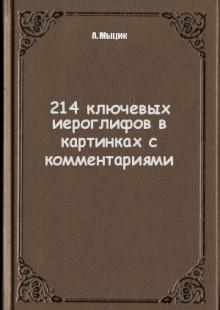 Обложка книги  - 214 ключевых иероглифов в картинках с комментариями
