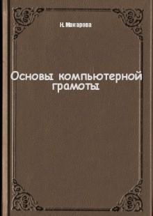 Обложка книги  - Основы компьютерной грамоты