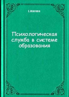 Обложка книги  - Психологическая служба в системе образования