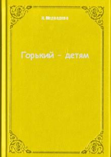 Обложка книги  - Горький – детям