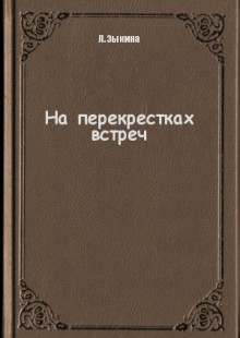 Обложка книги  - На перекрестках встреч
