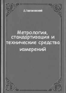 Обложка книги  - Метрология, стандартизация и технические средства измерений
