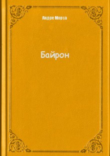 Обложка книги  - Байрон