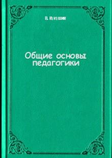 Обложка книги  - Общие основы педагогики